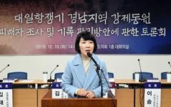 경남도의회, 지방의회 첫 '대일항쟁기 진상조사' 모색