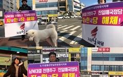 """""""남북대결-전쟁 추구하는 자유한국당 해체"""" 1인시위"""