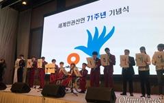 세계인권선언일과 '대구인권주간' 기념하는 기념식 열어