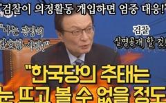 """[영상] 이해찬 """"한국당의 추태는 눈 뜨고 볼 수 없을 정도"""""""