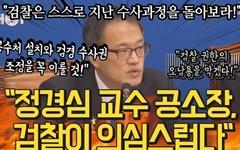 """[영상] 박주민 """"정경심 교수 공소장, 검찰이 의심스럽다"""""""