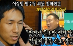 """이상민 """"정경심 공소장 변경 불허, 검찰의 졸속 기소 방증"""""""