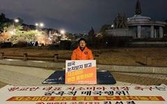 """국회의원 선거비용 1억 """"청년들 출마하고 싶어도 못 하죠"""""""