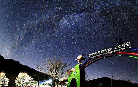 우리나라에서 밤하늘 별빛이 가장 아름다운 곳