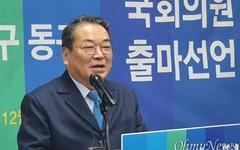 이승천 전 국회의장 정무수석 대구 동구을 출마 선언