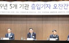 """은행연합회장 """"DLF 소비자 피해 안타깝고 송구"""""""
