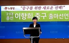 5번째 국회의원 도전 나선 이향희 노동당 울산 중구당협위원장