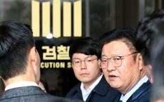 """'송철호 경쟁자' 임동호 전 최고 """"검찰, 날 정치적 피해자로 보더라"""""""