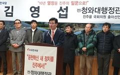 박근혜정부 때 청와대 행정관 김영섭, '진주을' 총선 출마