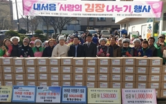 마산 내서읍 자생단체협의회 '김장 나누기'