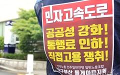 노동부, 민자 신대구부산고속도로 불법파견 시정명령