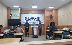 문정복 지역위원장, 인천지하철 2호선 연장 노선 제안