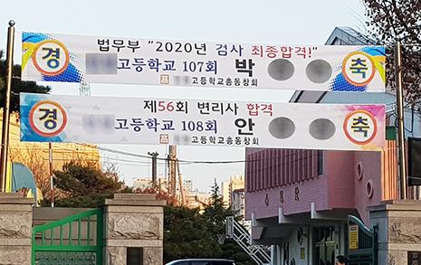 '서울대 합격'은 안 되고, '검사 합격'은 되나... 현수막 논란