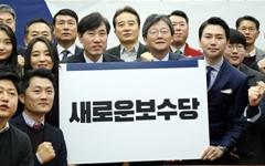 변혁, 신당명 '새로운보수당'...안철수계 의원들 반발