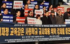 절반 넘게 참여 '사립학교교원 위탁채용'이 사학탄압?