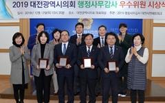 조성칠·채계순·오광영·문성원, '행정사무감사 우수의원' 수상
