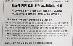 """한국지엠 """"창원 정규직 고용보장 우선""""... 노노갈등 조장"""