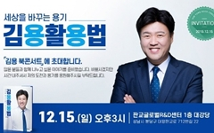 김용 전 경기도 대변인, 총선 준비 시동…15일 출판기념회