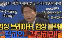"""[영상] 이인영 """"협상브레이커, 협상 블랙홀 황교안... 결단하라!"""""""