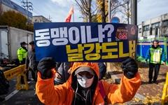 17~18일 방위비 분담금 5차 협상, 진보진영 '미국 규탄'