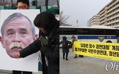 """논란의 '미 대사 참수대회'... 보수단체는 왜 """"고맙다"""" 했나"""