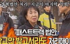"""[영상] 손혜원 """"패스트트랙 법안, 황교안 밟고서라도 처리해야!"""""""