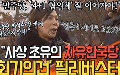 """[영상] 최민희 """"사상 초유의 '회기의 건' 필리버스터... 언론이 제대로 보도해야"""""""