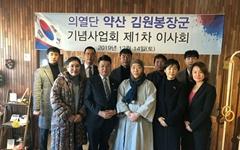 """""""김원봉 장군 서훈 신청 위한 100만인 서명운동 돌입"""""""