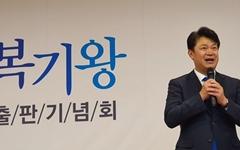 복기왕 전 아산시장 출판기념회, 21대 총선 본격 시동