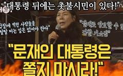 """[영상] 최민희 """"문재인 대통령은 쫄지 마시라!"""""""