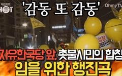 [영상] 자유한국당 앞, 촛불시민들의 '임을 위한 행진곡' 합창