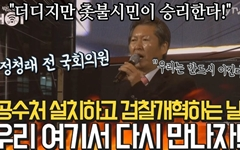 """[영상] 정청래 """"공수처 설치하고 검찰개혁하는 날, 여기서 다시 만나자"""""""