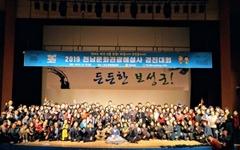 전남 해설사들이 보성에 모인 까닭은