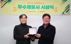 충북인뉴스, 오마이뉴스 우수 제휴사로 선정