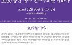"""""""총선, 여성 정치참여 확대로 남-녀 민주주의해야"""""""
