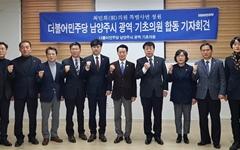 """남양주 광역·기초의원 """"최민희 전 의원 사면해 달라"""""""