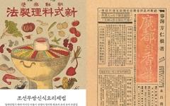 """""""콜-커피 하는 법"""" 조선 요리 모음집에 담긴 레시피"""