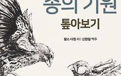 찰스 다윈은 '조류 인플루엔자'를 예견했다