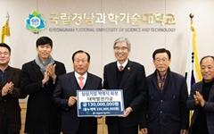 삼삼기업 박명식 회장, 경남과기대에 1억 3천만원 전달
