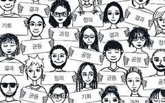 현역 국회의원들 벌벌 떨게 만들 정책 제시한 청년들
