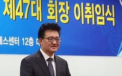 """김동훈 신임 기자협회장 """"언론인, 국민 신뢰 회복에 나설 것"""""""