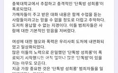 """""""충북대 단톡방 성희롱 범죄자들 엄중히 처벌하라"""""""