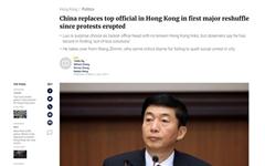 중국, 홍콩 연락판공실 주임 전격 교체... 시진핑 최측근 투입