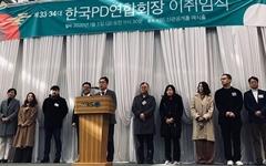 """고찬수 신임 PD연합회장 """"인공지능 기술 접목, 미디어 개혁 수행할 것"""""""