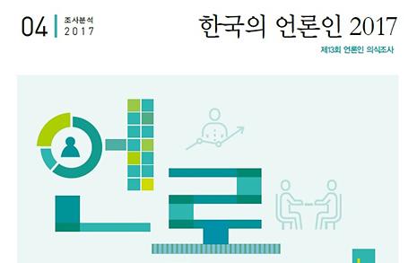 기자들이 스스로 고백한 한국 언론의 불량 품질