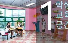 '화사한 교실', '카페형 교무실' 등 학교공간 혁신