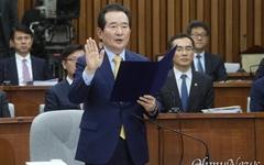 """정세균 """"현재 헌법은 32년차... 21대 국회 후 1년이 '개헌적기'"""""""