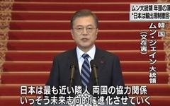 """일본, 문 대통령 신년사에 """"한국의 현명한 대응 계속 요구"""""""