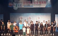 경기교육청 '꿈의학교 공모', 2100개 선정 예정