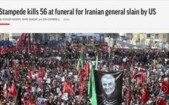 이란 솔레이마니 장례식에 인파 몰려... 최소 56명 '압사'